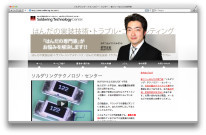 ソルダリングテクノロジーセンターのホームページ