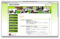 三重大学・教員免許状更新講習のホームページ