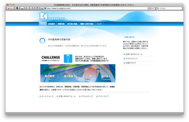 木村紙商事のホームページ