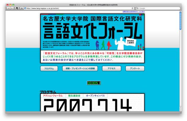 名古屋大学大学院 国際言語文化研究科のWebサイト