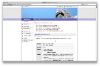 愛知高等学校のホームページ