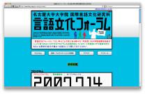 名古屋大学大学院・言語文化フォーラムのホームページ
