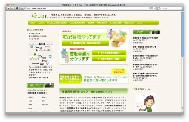 Re:contのホームページ