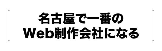 名古屋で一番のWeb制作会社になる