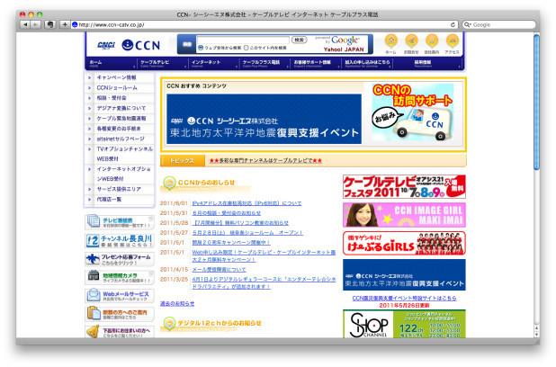 シーシーエヌ株式会社のホームページ