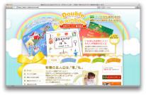 オリジナル絵本のダブルレインボーのホームページ