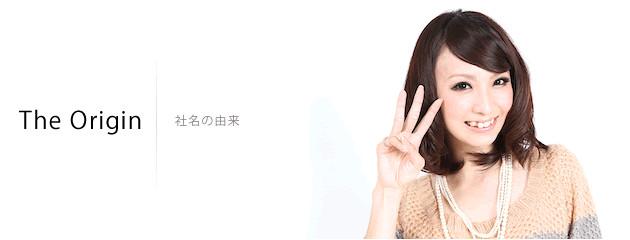 名古屋のホームページ制作会社の社名の由来