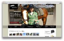 乗馬クラブ・エルミオーレのホームページ