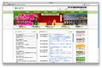三重大学のホームページ