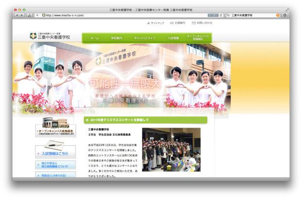 三重県津市の看護学校、三重中央看護学校のホームページ