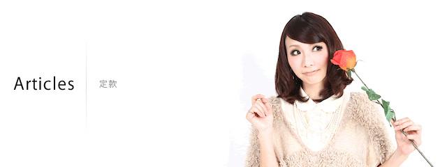 名古屋のホームページ制作会社の定款