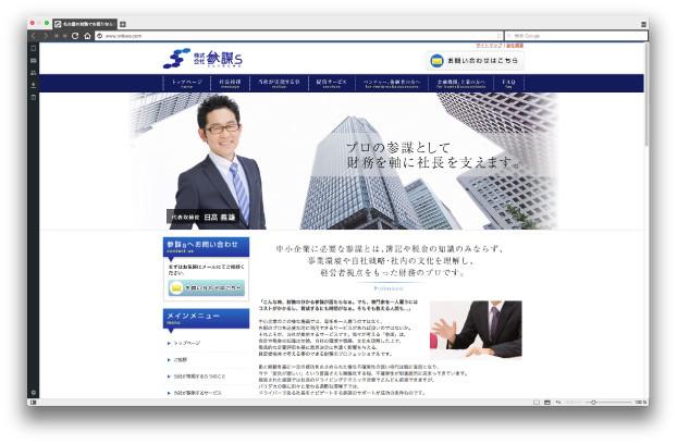 名古屋市の財務のコンサルタント、株式会社参謀sのホームページ