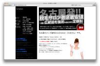 名古屋のメンズ脱毛・Emanonのホームページ