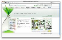 池田薬草株式会社のホームページ