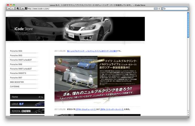 iCode Storeのホームページ