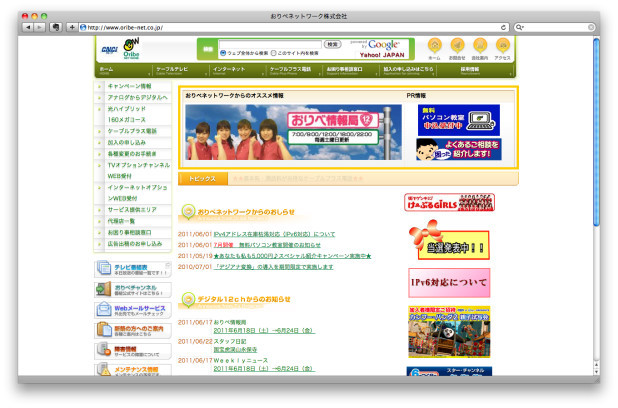 おりべネットワーク株式会社のホームページ