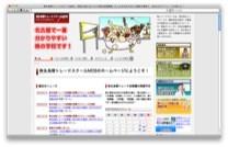 株&為替トレードスクールのホームページ
