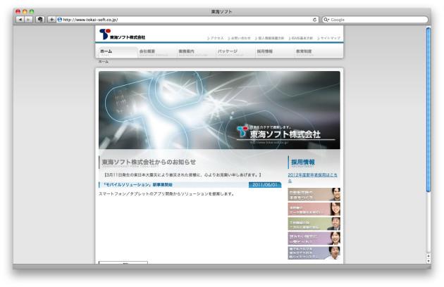 東海ソフト株式会社のホームページ