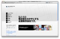 株式会社ビットセンスのホームページ