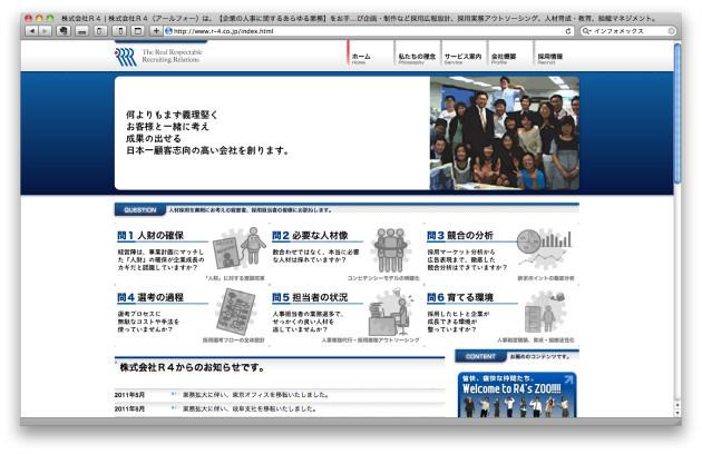 株式会社R4のホームページ