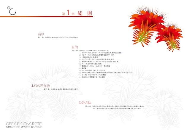 名古屋のホームページ制作会社、オフィスコンクリートの定款。
