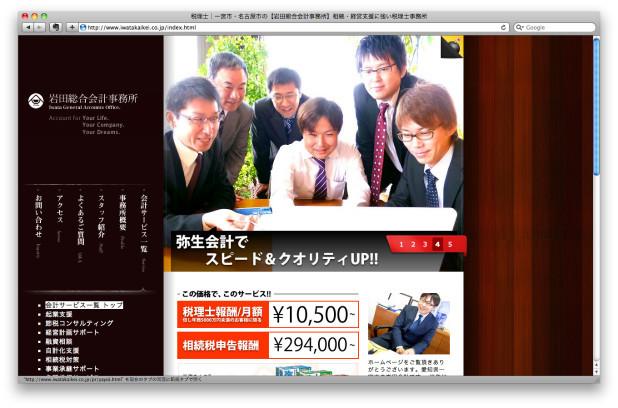 岩田総合会計士事務所のホームページ