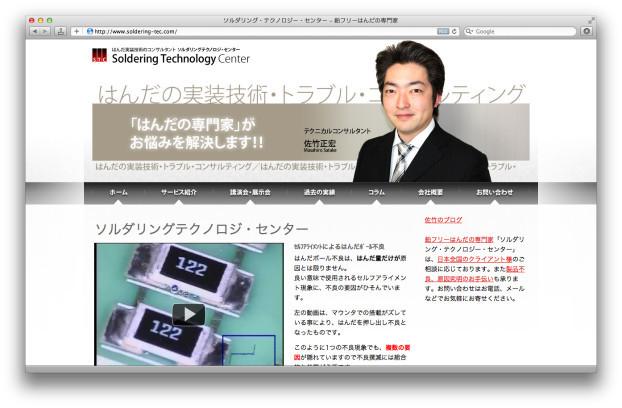 はんだの専門家、ソルダリングテクノロジーセンターのホームページ