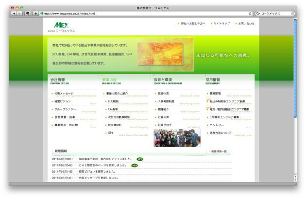 株式会社コーワメックスのホームページ