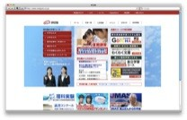野田塾のホームページ