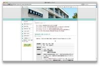 愛知中学校のホームページ