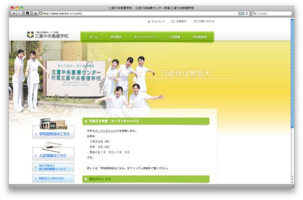 三重中央看護学校のホームページ