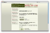 菰田司法書士事務所のホームページ