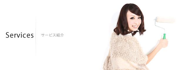 名古屋のホームページ制作会社のサービス紹介