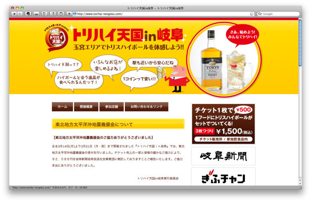 トリハイ天国in岐阜のホームページ