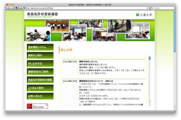 教員免許状更新講習のWebサイト