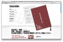 花田会計事務所のホームページ