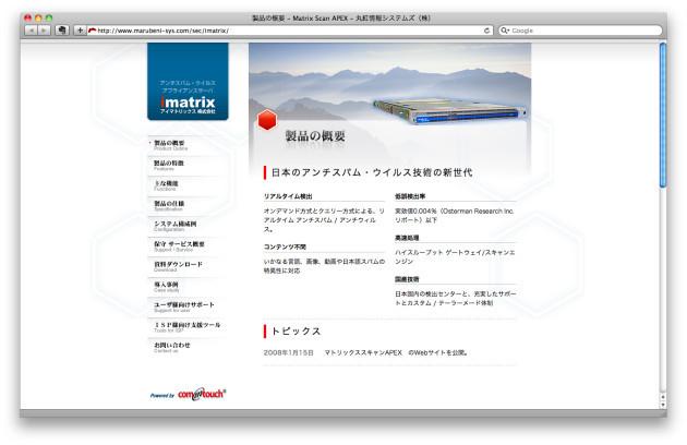 Matrix Scan Apexのホームページ