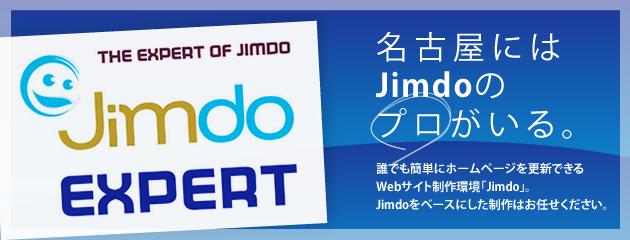名古屋にはJimdoのプロがいる。誰でも簡単にホームページを更新できる、Webサイト制作環境「Jimdo」。Jimdoのカスタマイズ、制作案件はお任せください。