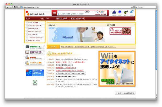 アイタイネットのホームページ