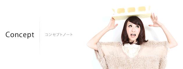 名古屋のホームページ制作会社のコンセプトノート