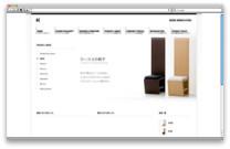 家具メーカーのホームページ