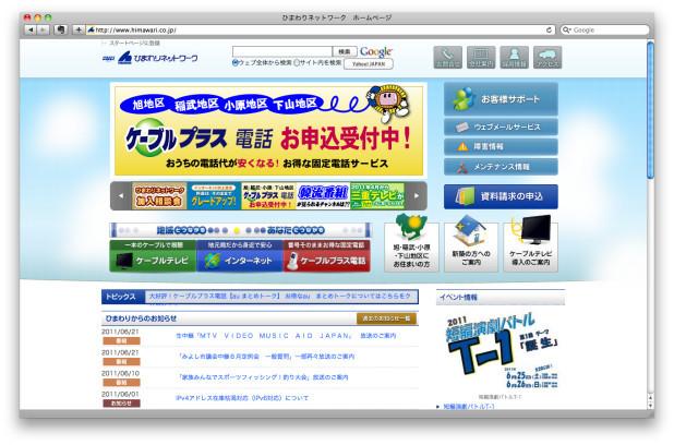 ひまわりネットワーク株式会社のホームページ
