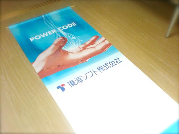 東海ソフト・会社説明会用タペストリー