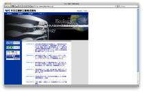 サカエ理研工業株式会社のホームページ