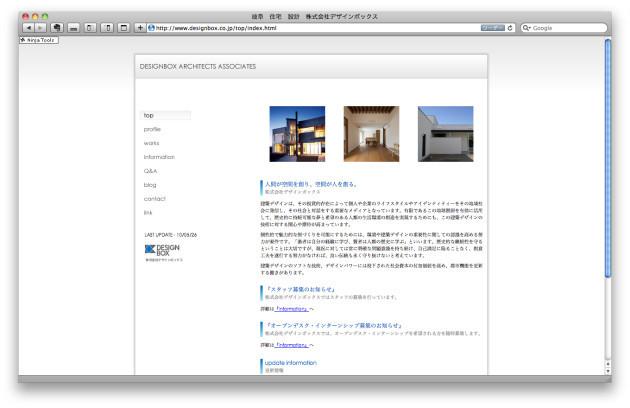 デザインボックス株式会社のホームページ