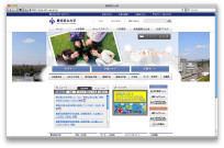 愛知県立大学のホームページ
