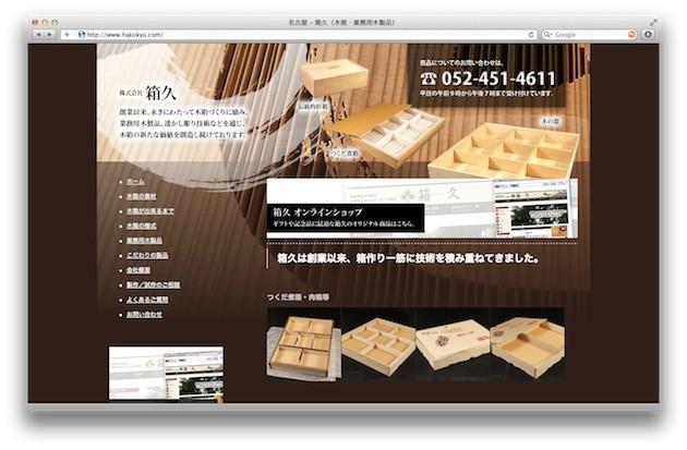 株式会社箱久のホームページ