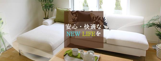 安心で快適な新生活を、平木不動産株式会社アパージメントと供に。