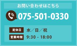 お問い合わせは075-501-0330へお電話ください。営業時間は9時半から18時になります。定休日は水曜日、日祝日です。