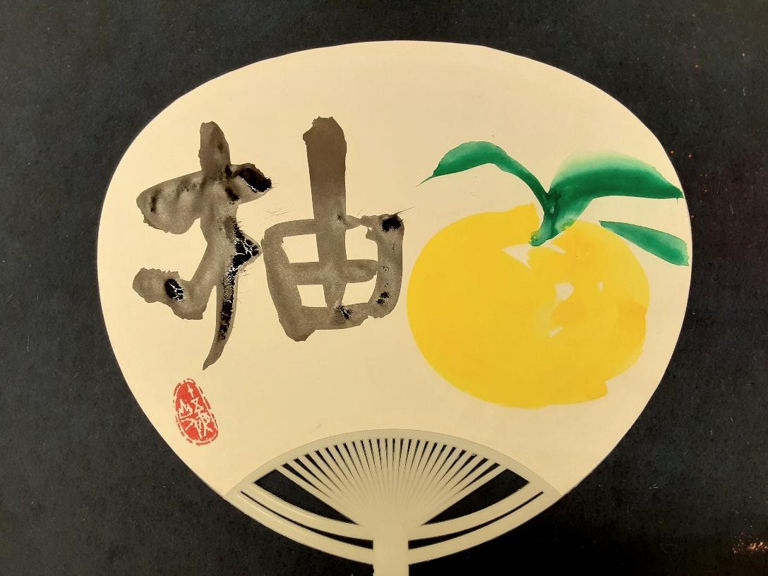 柚(ゆず)